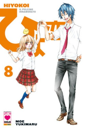 Hiyokoi - N° 8 - Il Pulcino Innamorato - Planet Ai Planet Manga
