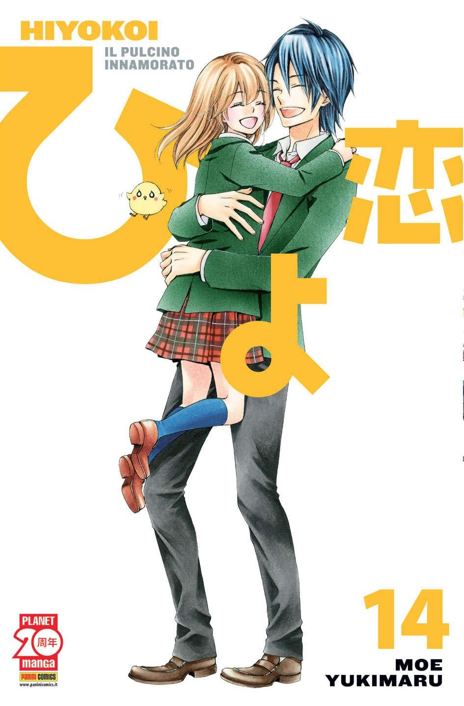 Hiyokoi - N° 14 - Il Pulcino Innamorato - Planet Ai Planet Manga