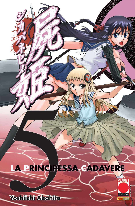 Principessa Cadavere - N° 5 - La Principessa Cadavere - Planet Manga
