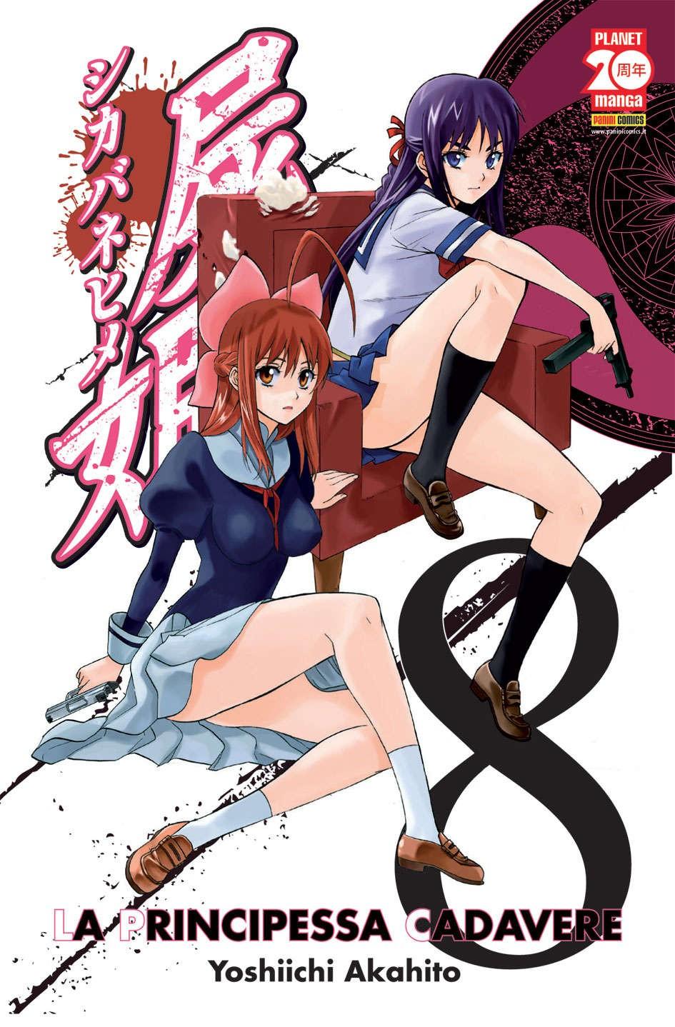Principessa Cadavere - N° 8 - La Principessa Cadavere - Planet Manga