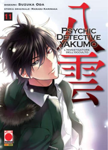 Psychic Detective Yakumo - N° 11 - L'Investigatore Dell'Occulto - Manga Mystery Planet Manga