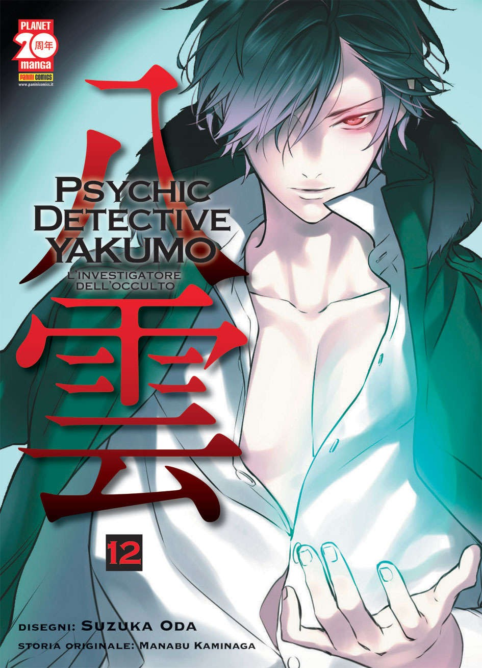 Psychic Detective Yakumo - N° 12 - L'Investigatore Dell'Occulto - Manga Mystery Planet Manga