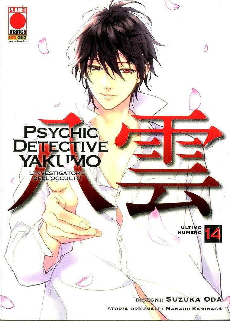 Psychic Detective Yakumo - N° 14 - L'Investigatore Dell'Occulto - Manga Mistery Planet Manga