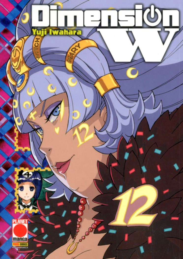 Dimension W - N° 12 - Dimension W - Manga Sound Planet Manga