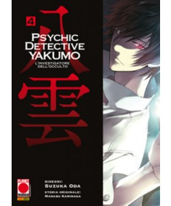 Psychic Detective Yakumo - N° 4 - L'Investigatore Dell'Occulto - Manga Mystery Planet Manga