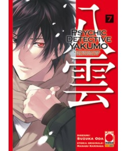 Psychic Detective Yakumo - N° 7 - L'Investigatore Dell'Occulto - Manga Mystery Planet Manga