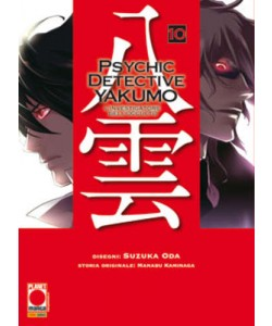 Psychic Detective Yakumo - N° 10 - L'Investigatore Dell'Occulto - Manga Mystery Planet Manga