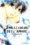 Mille Colori Dell'Amore - N° 2 - Mille Colori Dell'Amore - Manga Dream Planet Manga