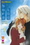 Sora Log - N° 1 - Il Diario Del Cielo (M4) - Manga Love Planet Manga