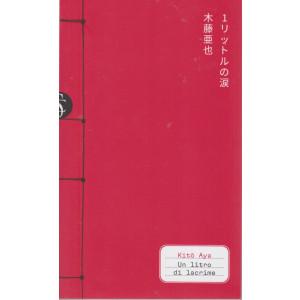 Kito Aya - Un litro di lacrime - n. 11 - settimanale - 190  pagine