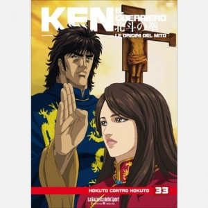 Ken - Il Guerriero (DVD) Hokuto contro Hokuto