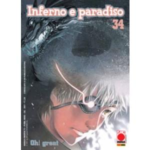 Inferno E Paradiso - N° 34 - Inferno E Paradiso (M45) - Manga Universe Planet Manga