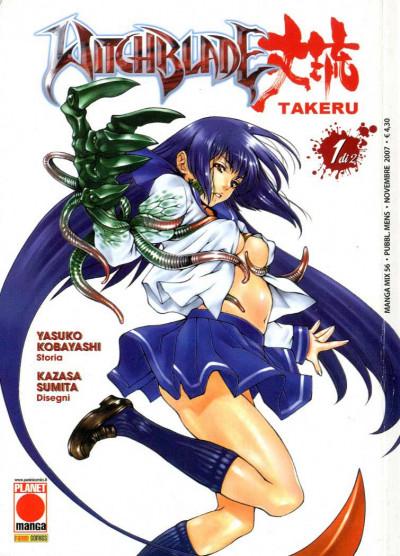 Witchblade Takeru (M2) - N° 1 - Manga Mix 56 - Panini Comics