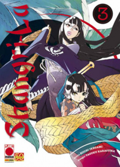Shangri-La - N° 3 - Shangri-La (M4) - Manga Mega Planet Manga