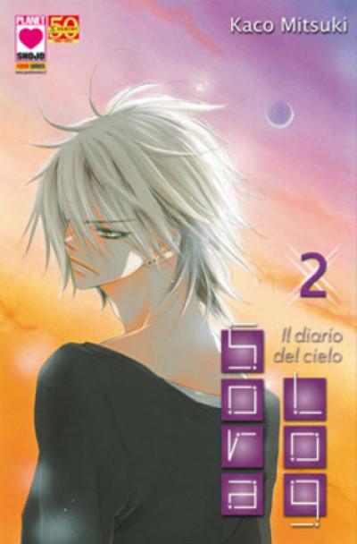 Sora Log - N° 2 - Il Diario Del Cielo (M4) - Manga Love Planet Manga