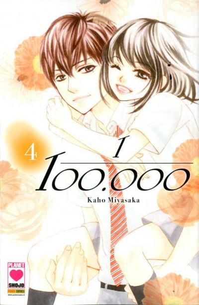 1/100.000 - N° 4 - 1/100.000 - Red Planet Manga