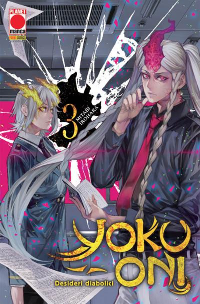 Yoku-Oni Desideri Diabolici - N° 3 - Yoku-Oni Desideri Diabolici - Manga Superstars Planet Manga
