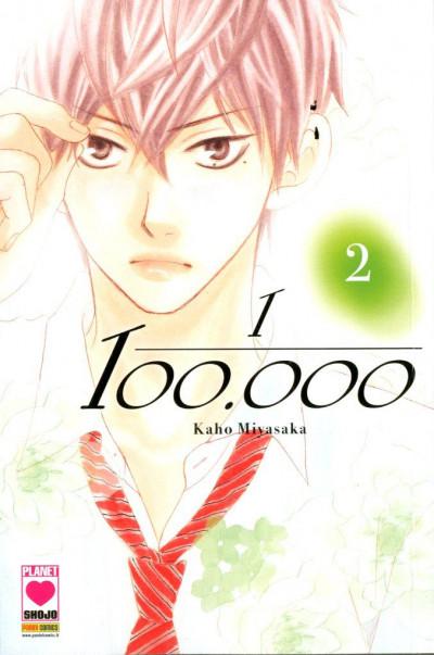 1/100.000 - N° 2 - 1/100.000 - Red Planet Manga
